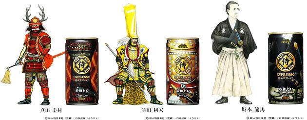 piwo 20 samurai